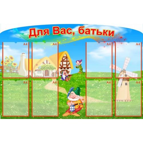 стенд информационный детский сад гномики 2