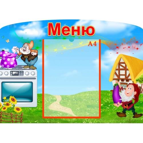 стенд меню детский сад группа гномики 2