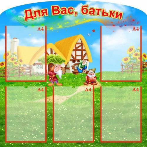 стенд для родителей детский сад группа гномики 2