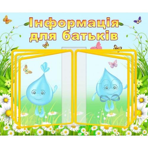 стенд-книжка інформація для батьків група краплинка гортальна система