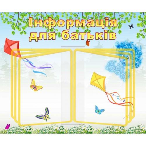 стенд-книжка інформація для батьків група вітерець листальна система
