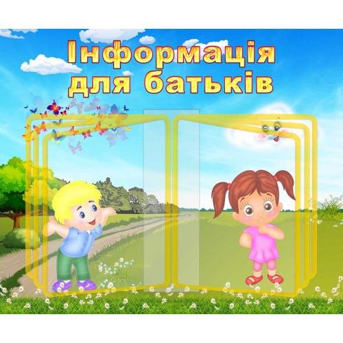 стенд-книжка інформація для батьків група метелики гортальна система