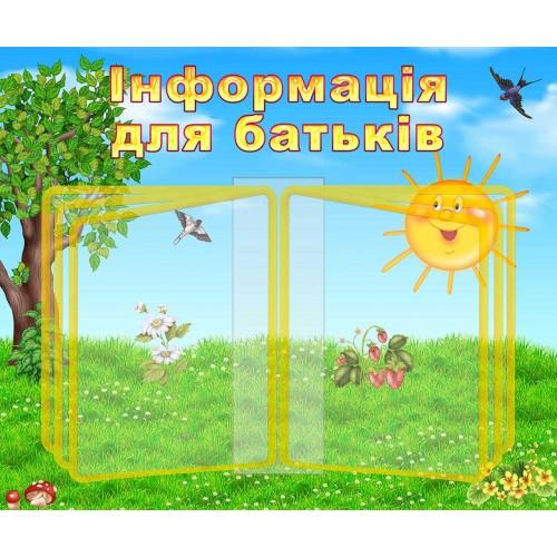 стенд-книжка інформація для батьків група сонечко гортальна система