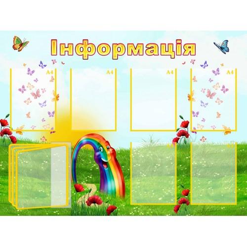 стенд-книжка информация бабочки радуга перекидная система