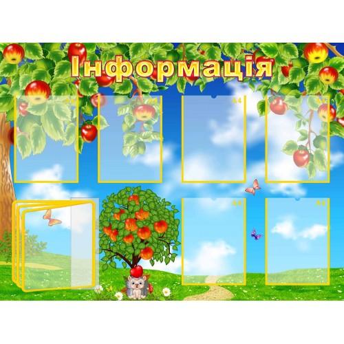 стенд-книжка информация группа яблонька листальная система