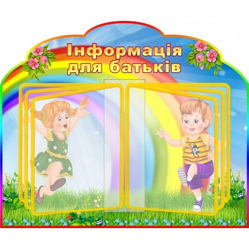 стенд информация для родителей листательная система радуга дети