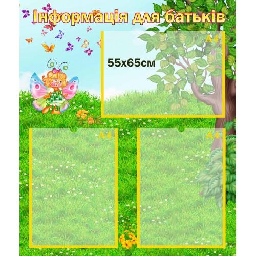 стенд пластиковий інформація для батьків в групу метелики 487