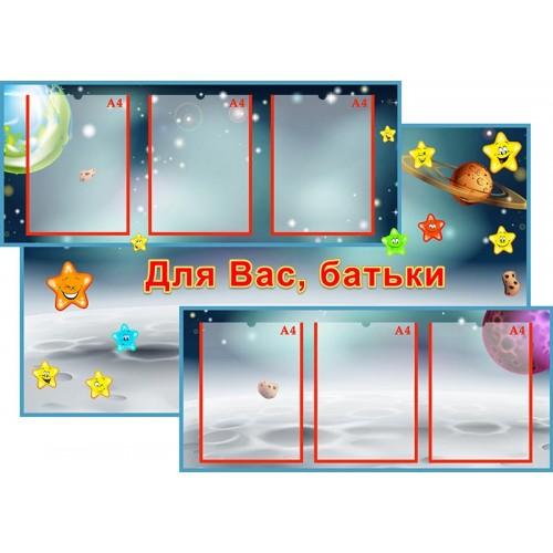 стенд інформація для батьків в групу зірочки 533