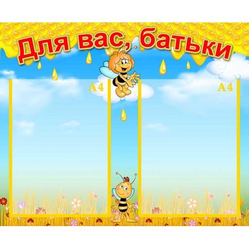 стенд для вас батьки в групу бджілка замовити 542