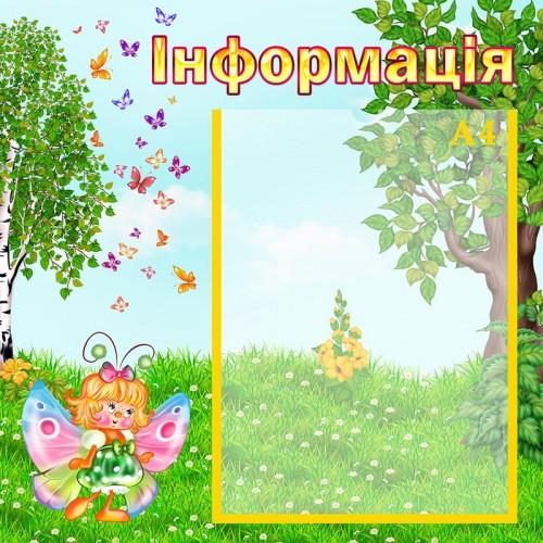стенд інформація замовити група метелики 543