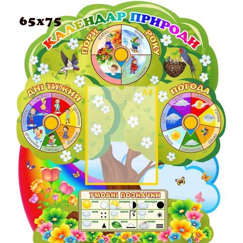 календар природи пвх замовити в садочок київ вінниця чернівці 124