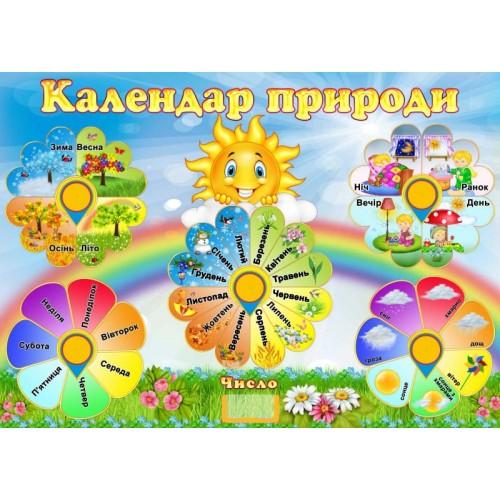 календар природи група сонечко замовити з пвх 138
