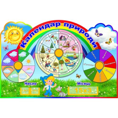 календар природи замовити в групу пізнайко в днз 172