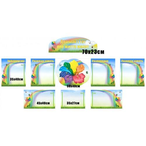 оформлення групи семиквіточка стенди пластикові замовити для садочка 103