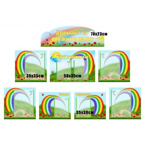 композиція інформаційна стенди садочок група веселка 104