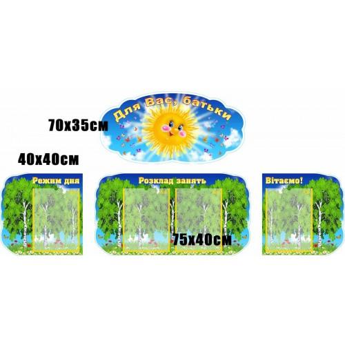 композиція із стендів в садочок берізка замовити пластикові 112