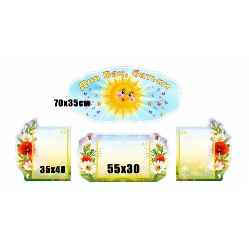 композиція із стендів сонечко для мам і тат замовити для днз 119