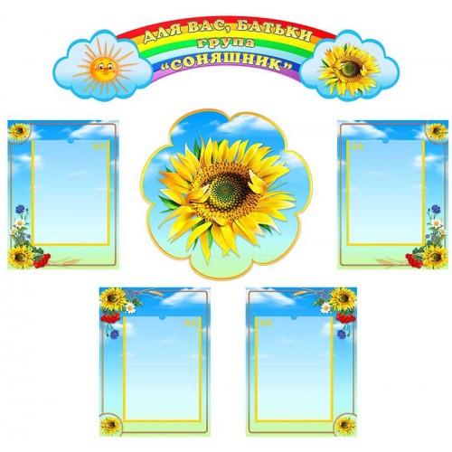 композиція із стендів в садок група соняшник замовити з пластика 127