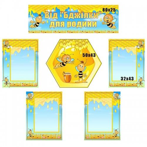 стенди в групу бджілка змовити 132