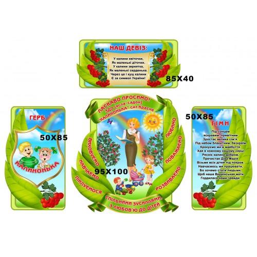стенд візитка дошкільного навчального закладу калинонька 98