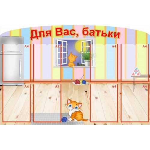 стенд інформаційний дитячий садок кошенята