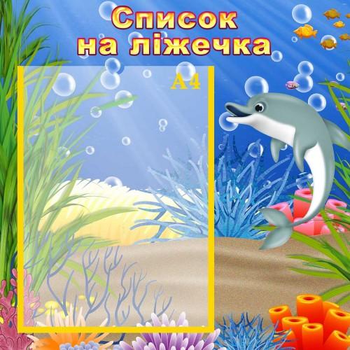 стенд для днз дельфінята список на горщики 130