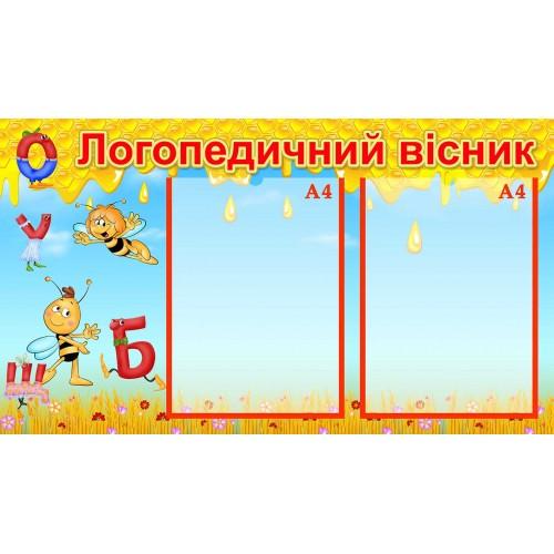 логопедичний вісник стенд в садок група бджілки 64