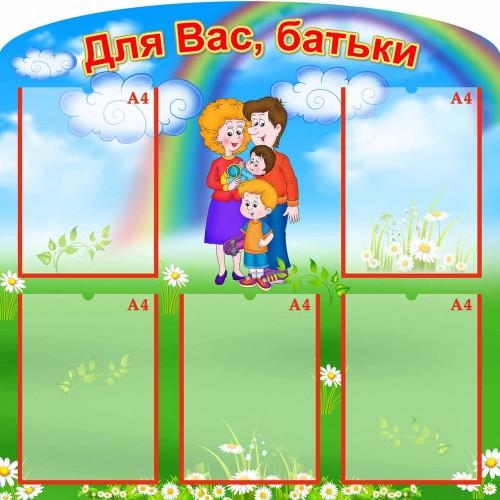 стенд для батьків дитячий садок малюки купити