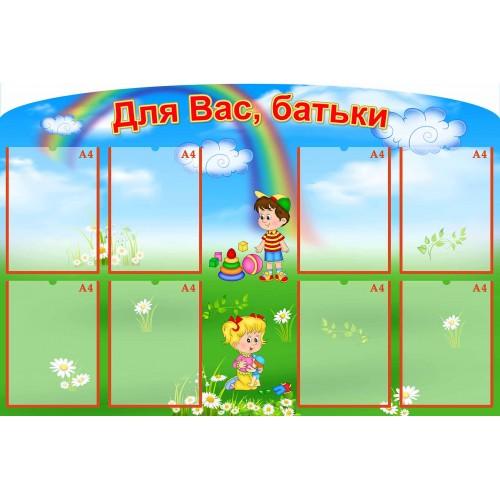 стенд інформаційний дитячий садок малюки