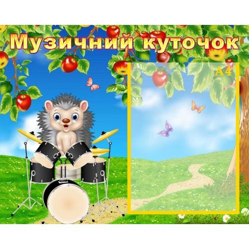 стенд музичний куточок музыкальный уголок група яблунька яблонька