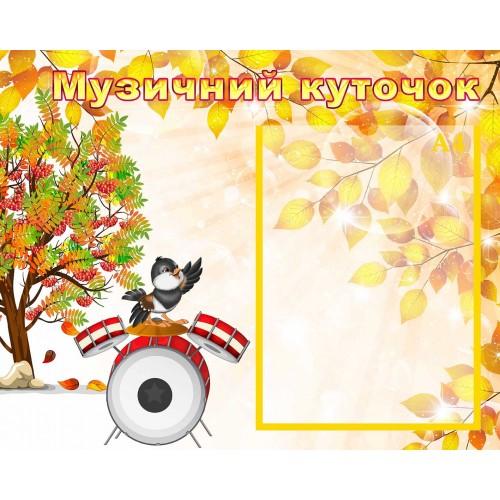 стенд музичний куточок музыкальный уголок група горобинка калинка