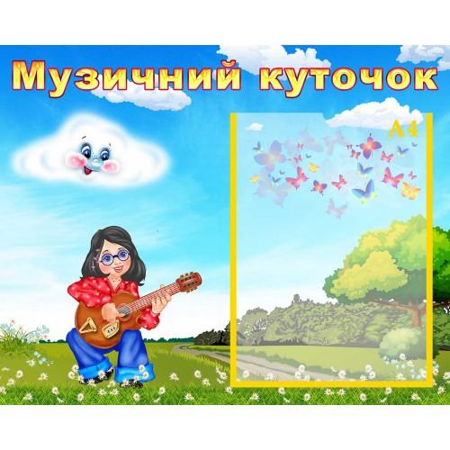 стенд музичний куточок музыкальный уголок група хмаринка облачко