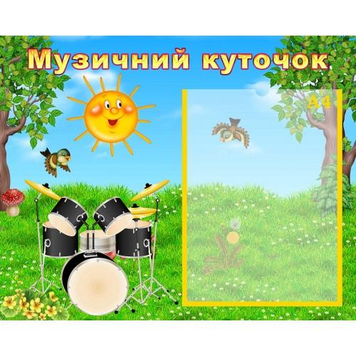 стенд музичний куточок музыкальный уголок група сонечко солнышко