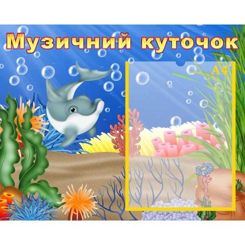стенд пластиковий музичний куточок морська тематика замовити 54