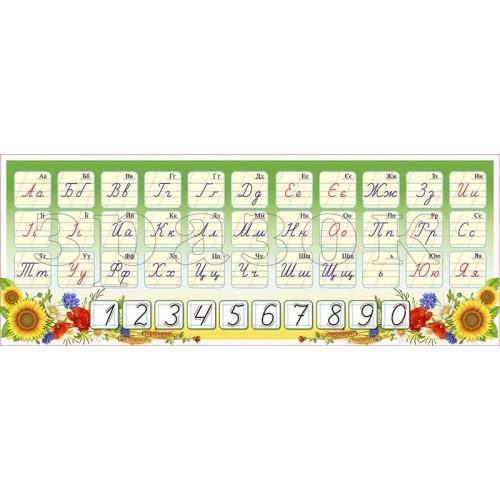 стенд для нуш правопис абетка числовий ряд замовити житомир київ 183