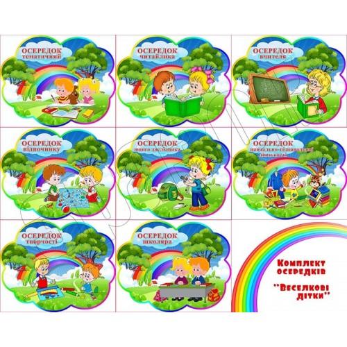 комплект осередків з дітками для нуш з пластика 250