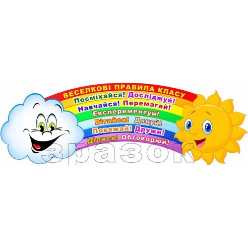 стенд заголовок для початкової школи веселкові правила класу замовити 255