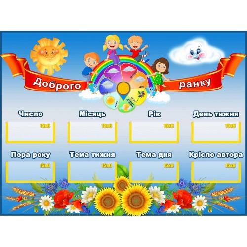 стенд для НУШ доброго ранку погода дитина дня 91
