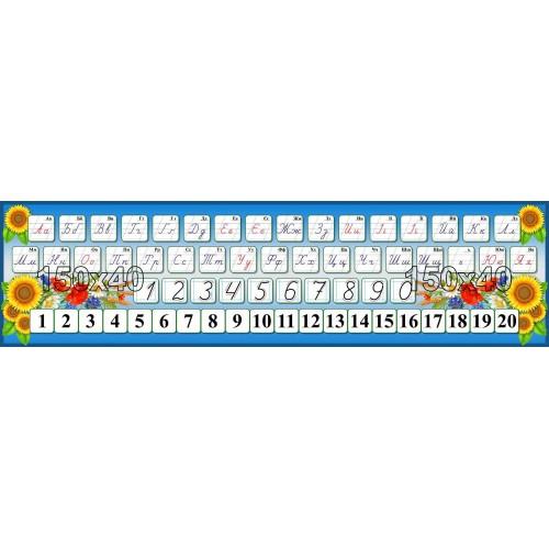 стенд для нуш правопис абетка числовий ряд 92