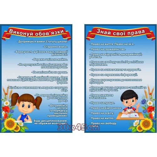 стенди для нуш плакат права обов'язки учнів купити 94