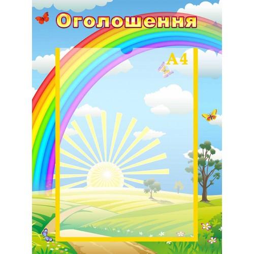 стенд оголошення объявление група веселка радуга