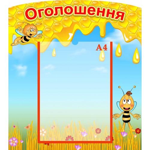 стенд оголошення група бджілки