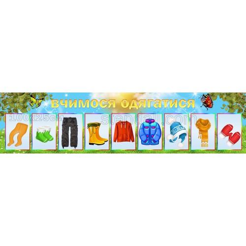 алгоритм одягання восени в дитячий садочок купити