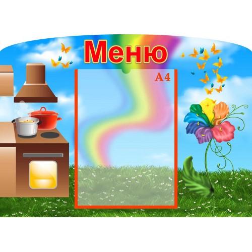 стенд меню детский садик группа семицветик