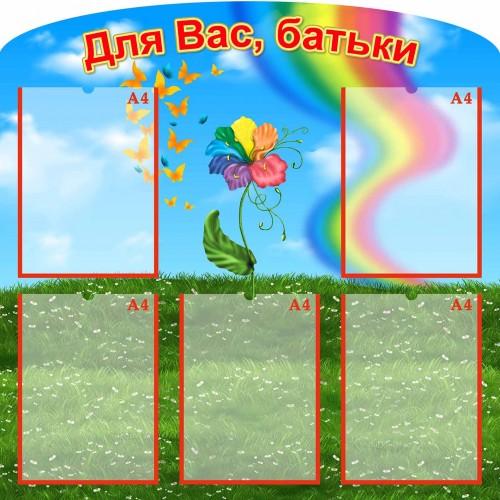 стенд для родителей детский садик семицветик купить