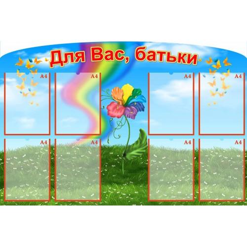 стенд информационный детский садик семицветик