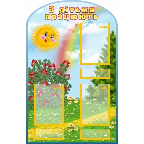 стенд пластиковий з дітьми працюють сонечко