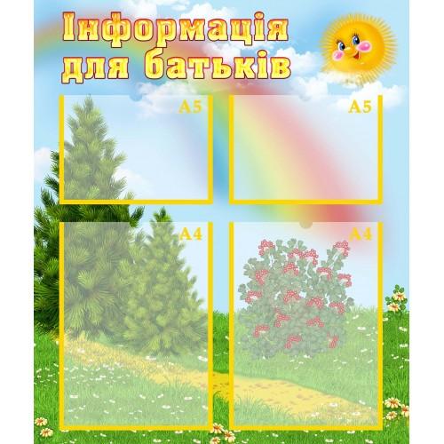 стенд інформація для батьків сонечко в садок