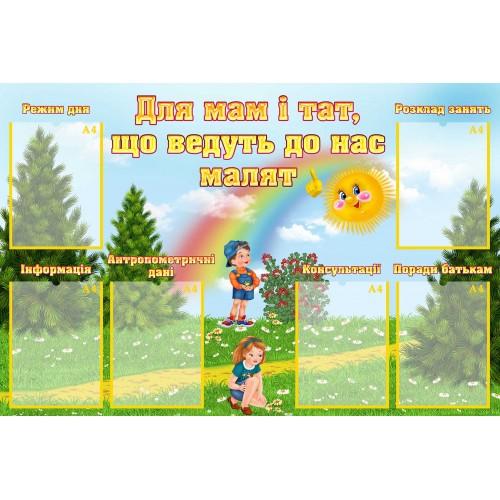 стенд для батьків інформація група сонечко