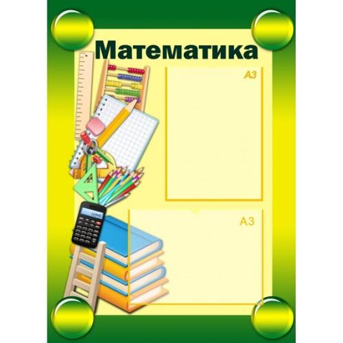Стенд математика для начальной школы 1